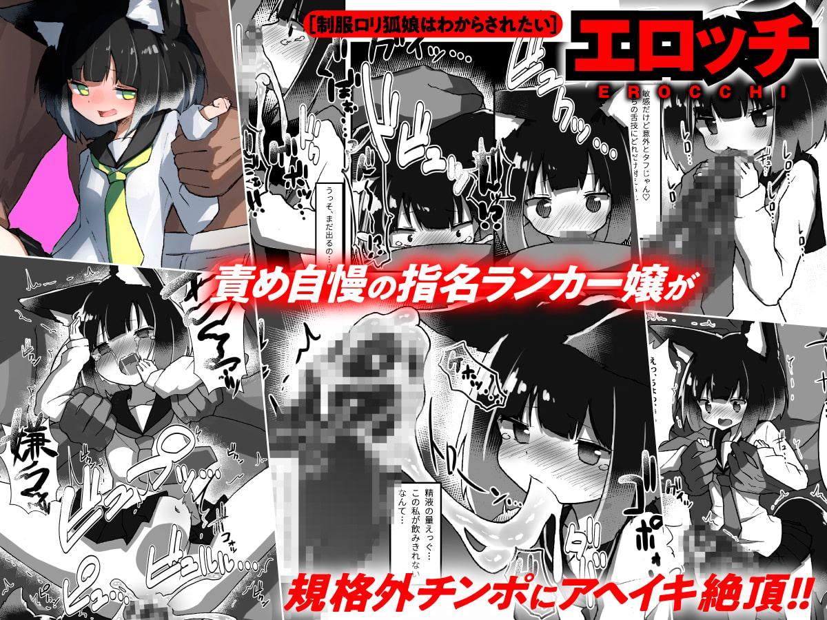 『亜人風俗』コミックアンソロジー