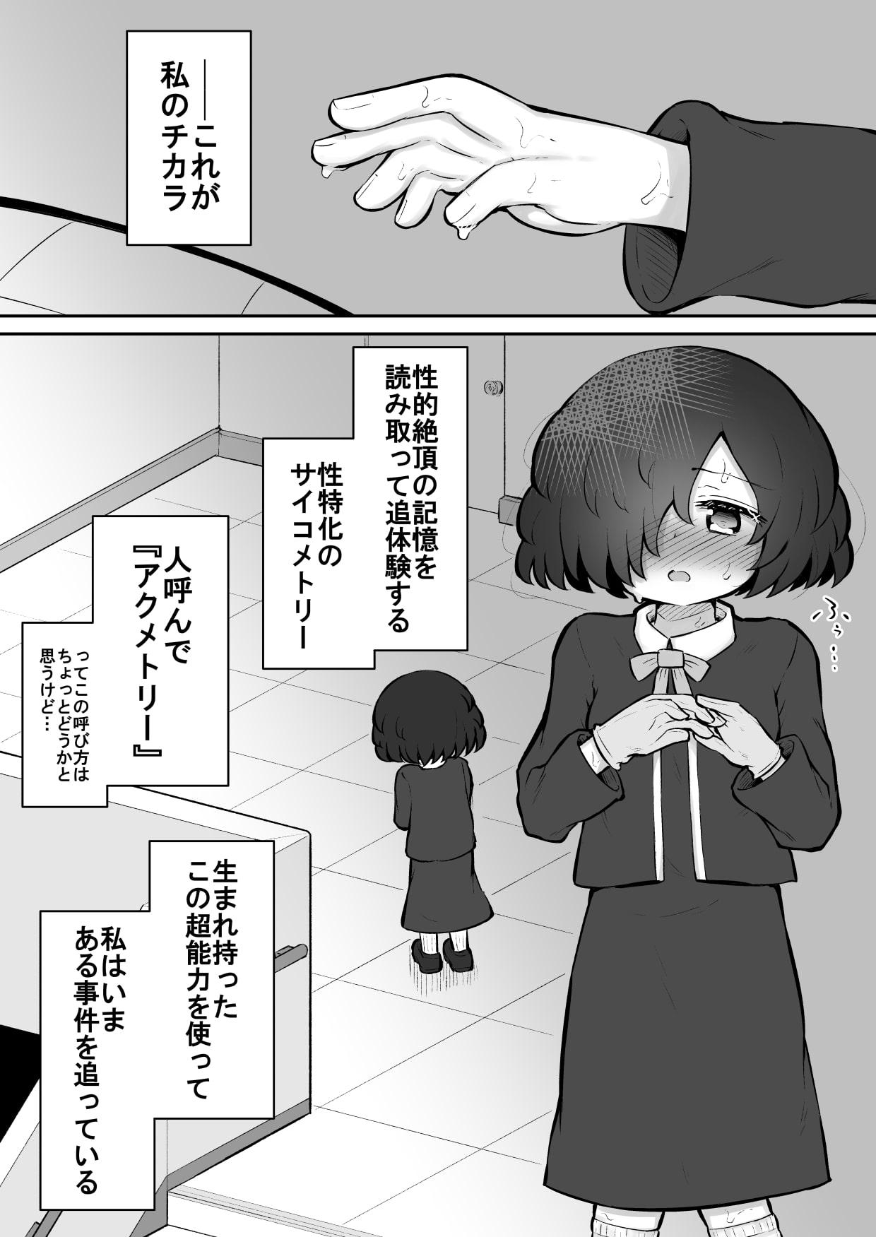 絶頂探偵アクメトラーEIKO:前編のサンプル画像