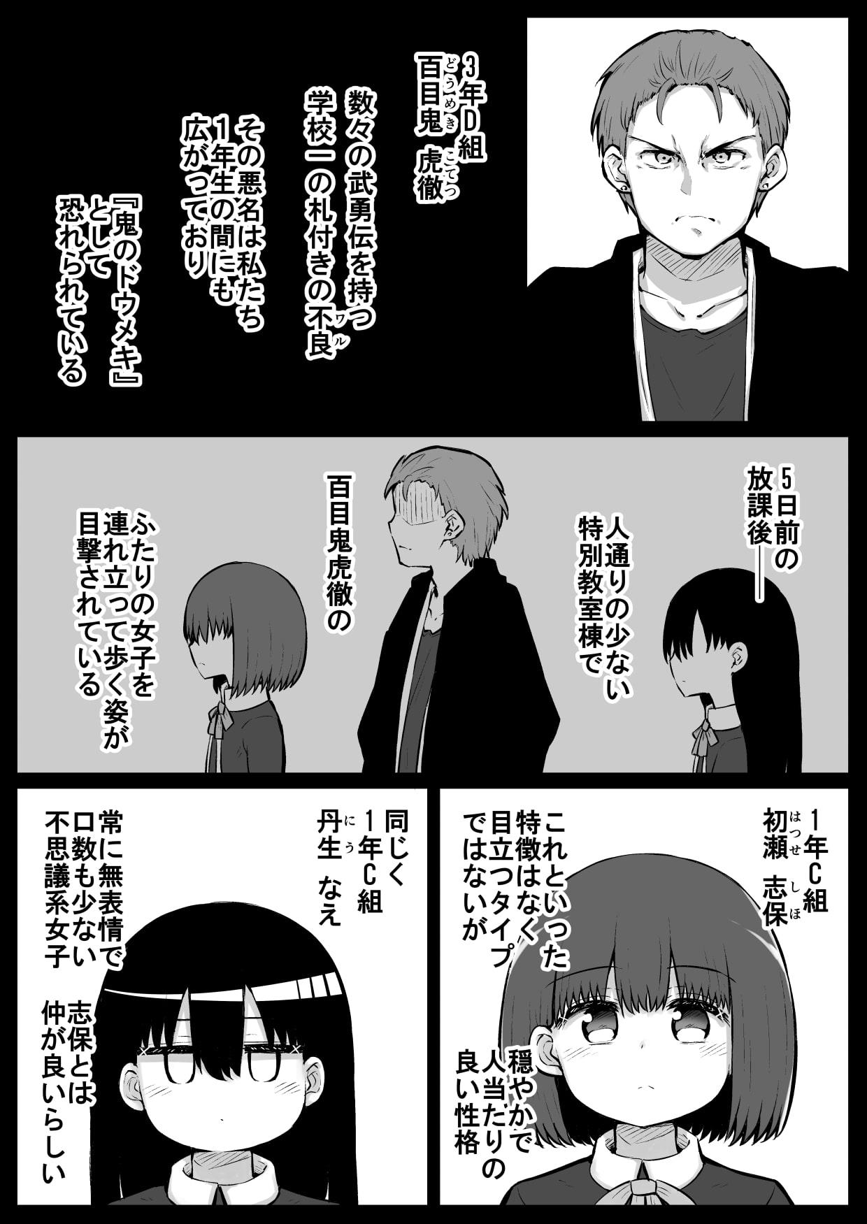 絶頂探偵アクメトラーEIKO:前編