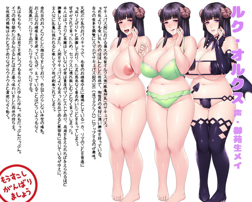 RJ318092 イクイク☆サキュバス再教育~落第淫魔の交姦留学日誌~ [20210306]
