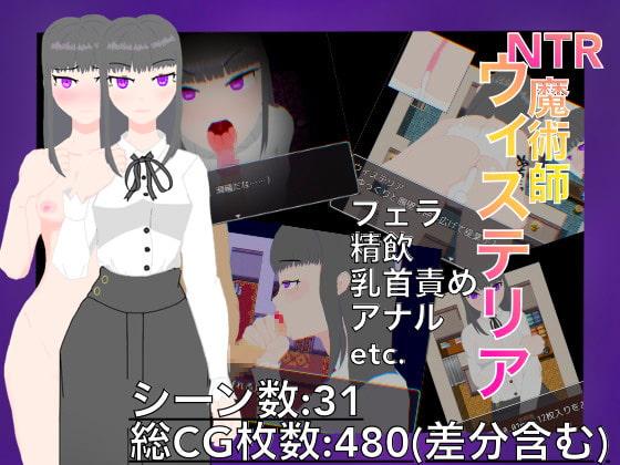 【新着同人ゲーム】NTR魔術師ウィステリア ~幼馴染の呪いを解くためには仕方がないんだ~のトップ画像