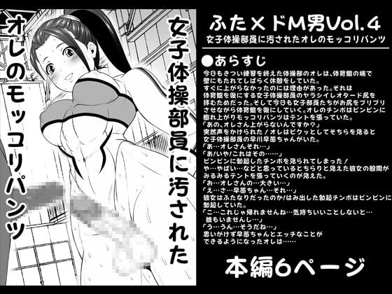 RJ318140 ふた×ドM男Vol.4 [20210219]