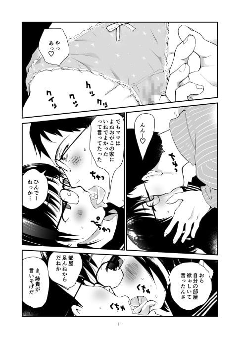 新潟弁とセーラー服 パパのベッドのサンプル画像