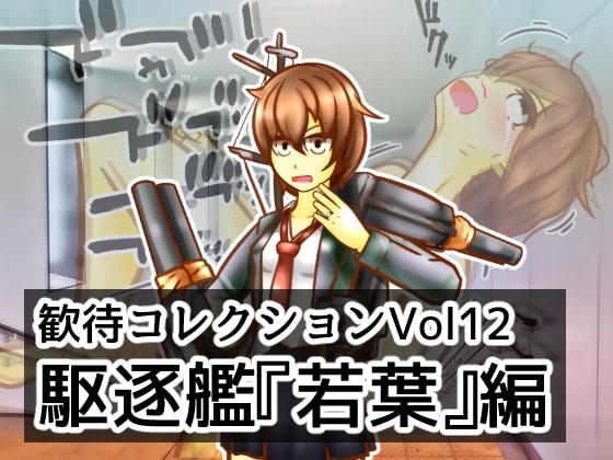 RJ318156 歓待コレクションvol12駆逐艦『若葉』編 [20210219]