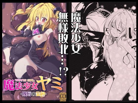 魔法少女ヤミ -敗辱の金色-のタイトル画像