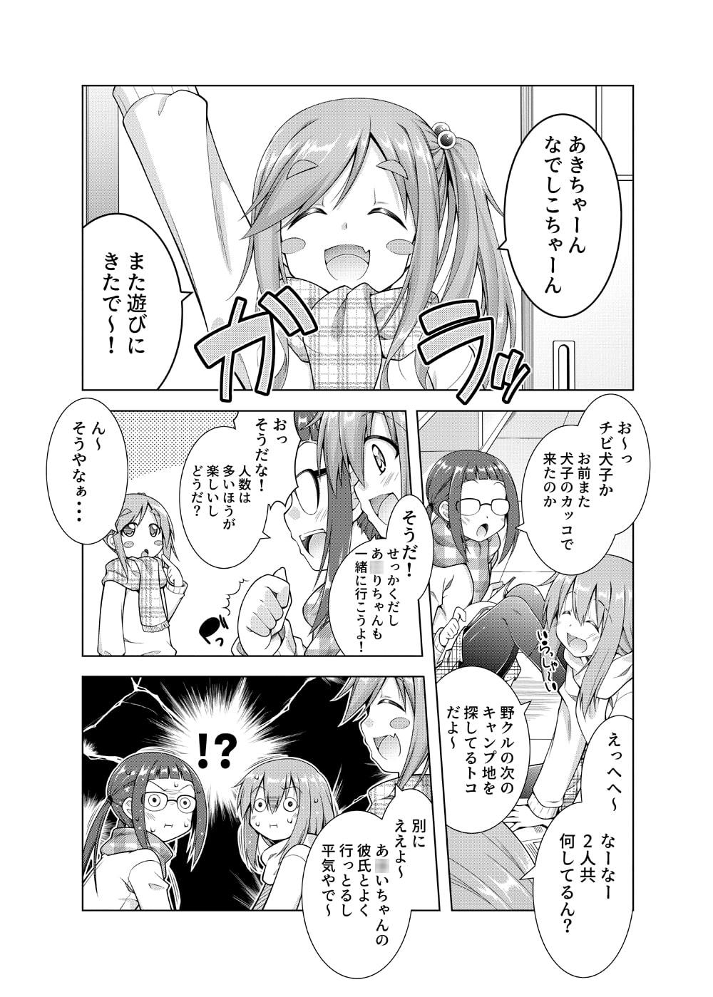 犬山あ○いちゃんとイチャキャン総集編のサンプル画像4