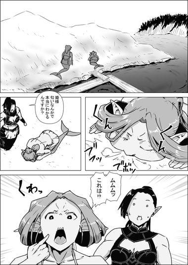 RJ318226 まだ題名のないファンタジー 人魚の女戦士と南海の魔女II [20210220]