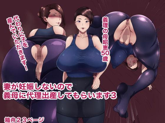 妻が妊娠しないのでお義母に代理出産してもらいます3のサンプル画像