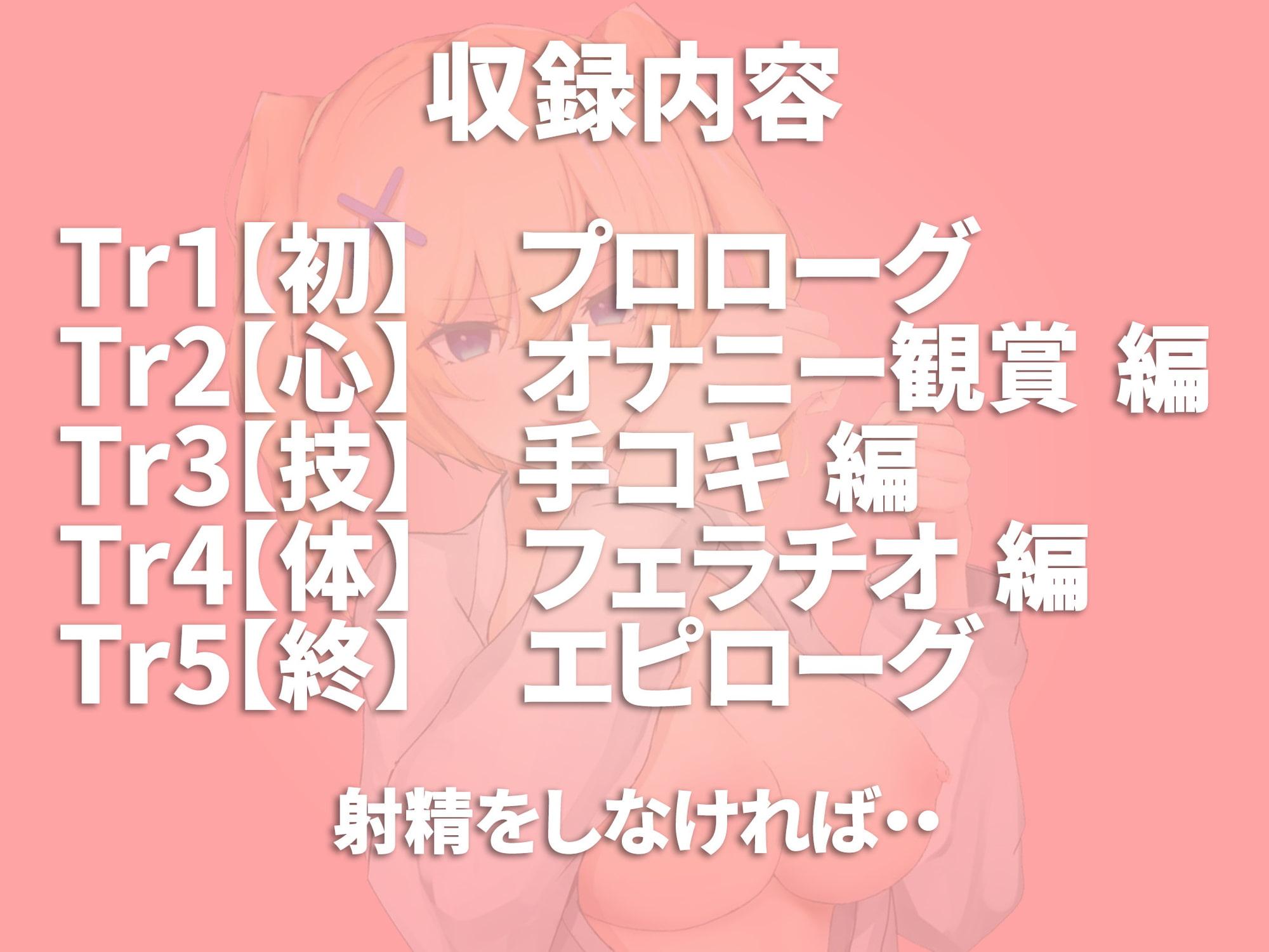 凸撃!噂のオナサポ道場 白帯処女編