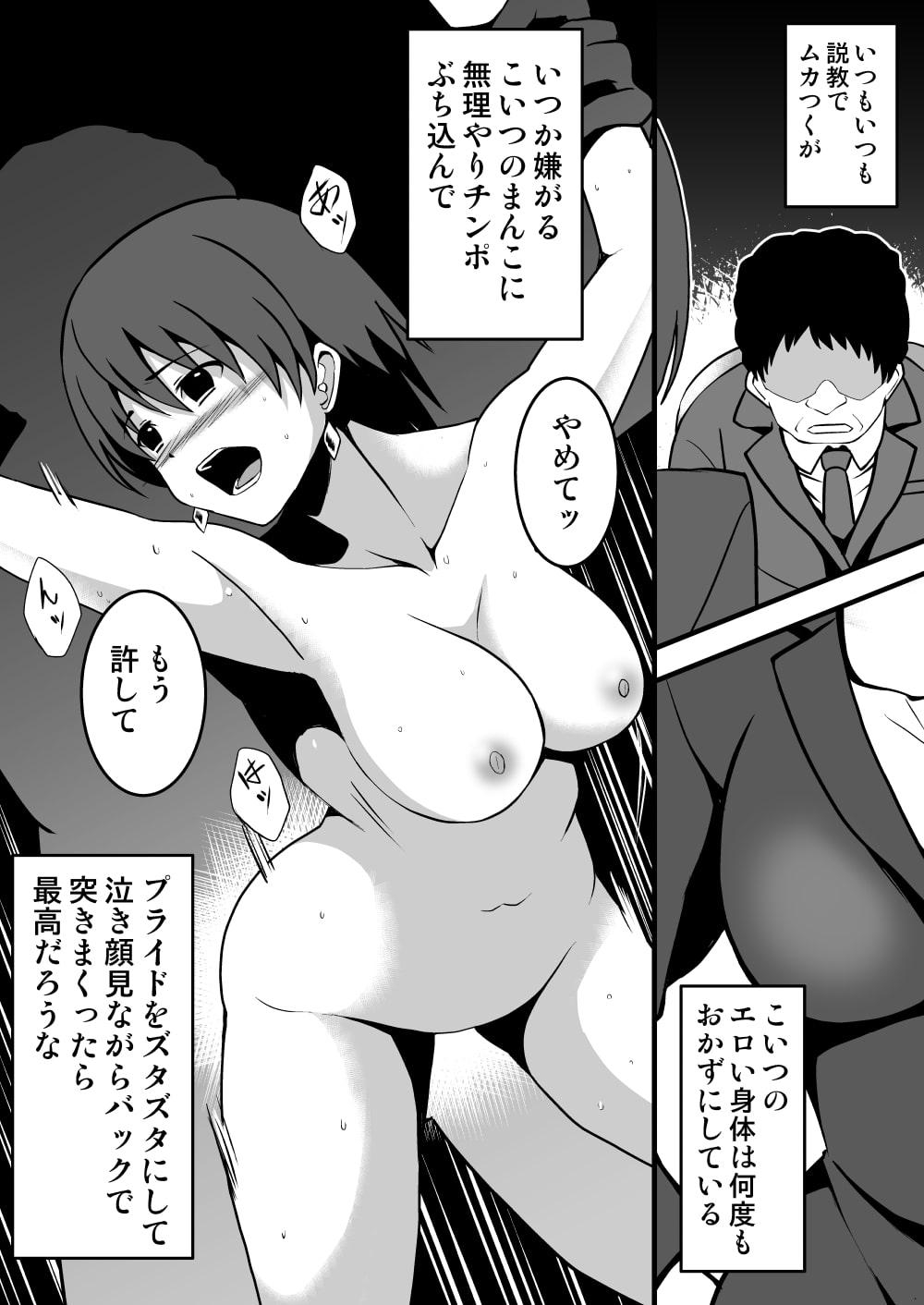 シンクロラブドール2~見えない相手に凌辱される美人上司~