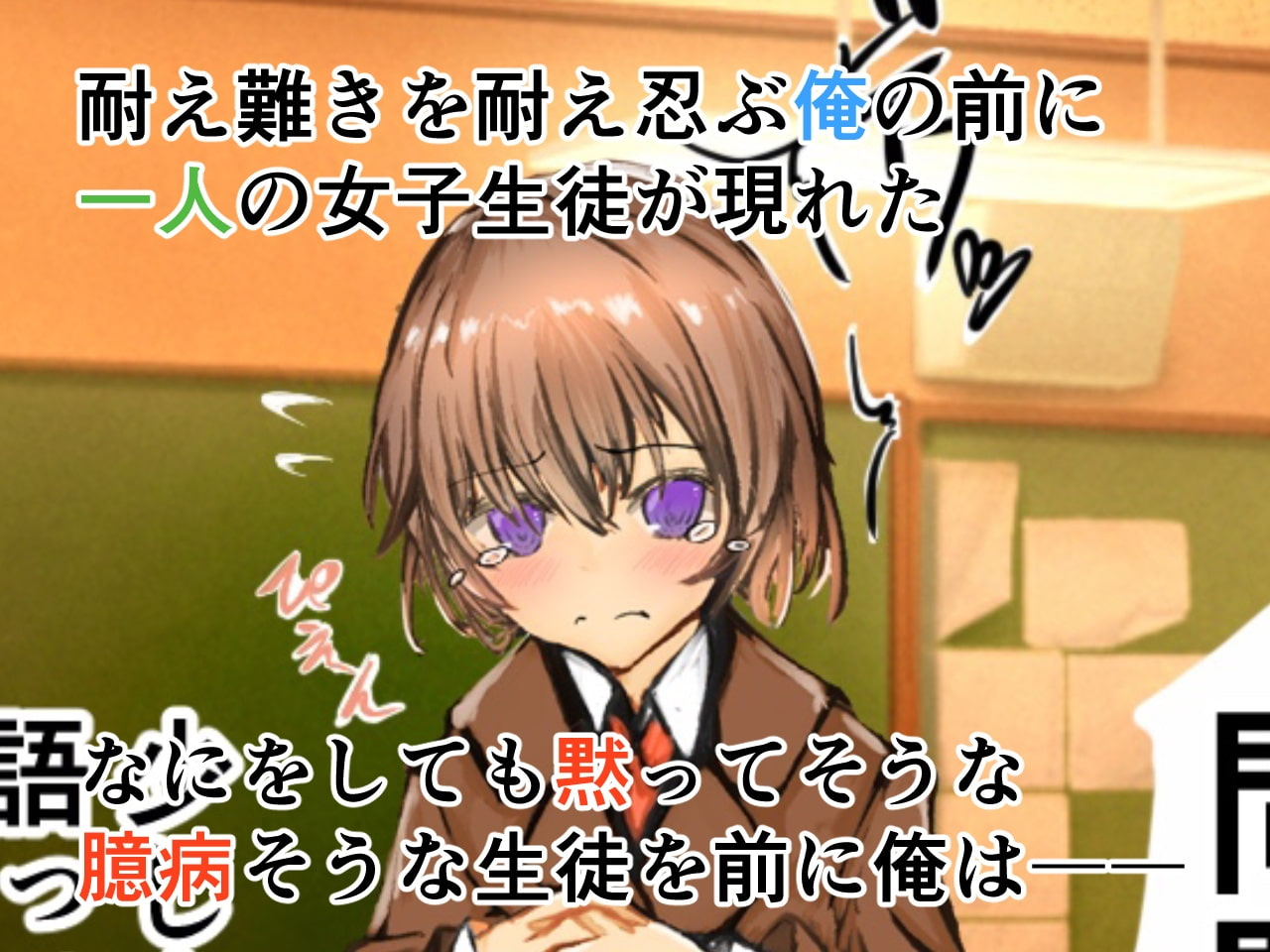 RJ318277 ○年○組○○ちゃん 教育熱心な先生に犯される [20210227]