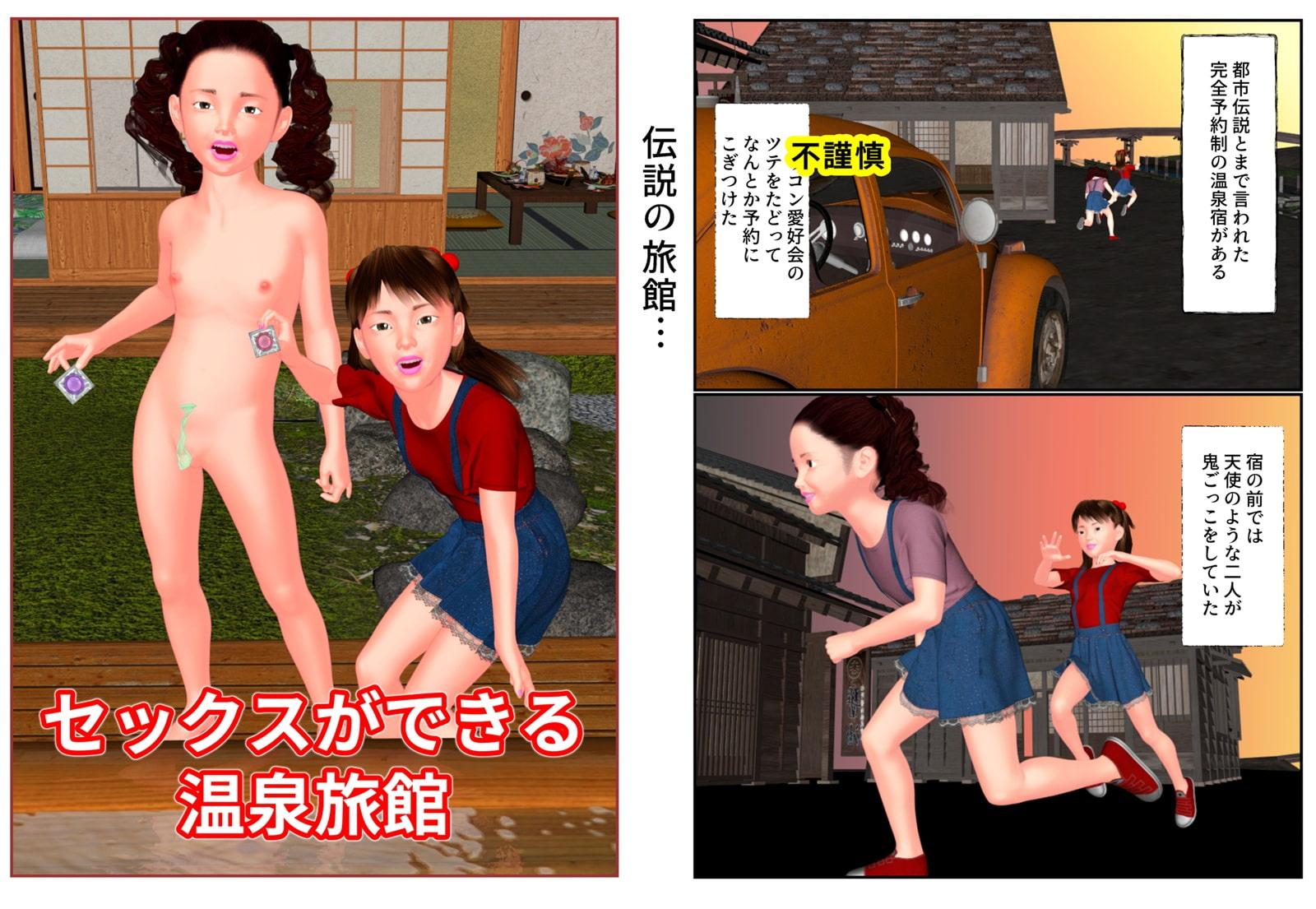 セックスができる温泉旅館のサンプル画像