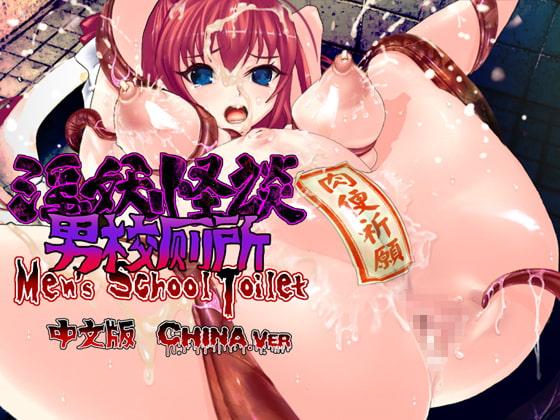 【新着同人誌】Scary Story of Inyou – Men`s School Toilet [Chinese V……のトップ画像