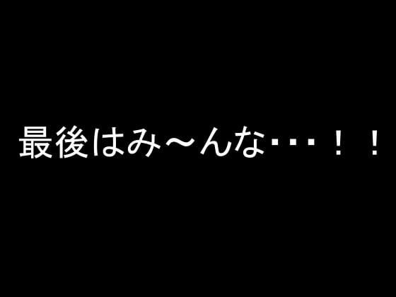 RJ318360 貞操観念逆転世界学園の女は全員俺のセフレ [20210221]
