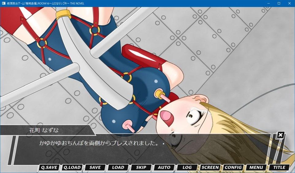 絶頂脱出ゲーム「機械姦編」ROOM16~ふたなりシゴキ~ THE NOVELのサンプル画像10