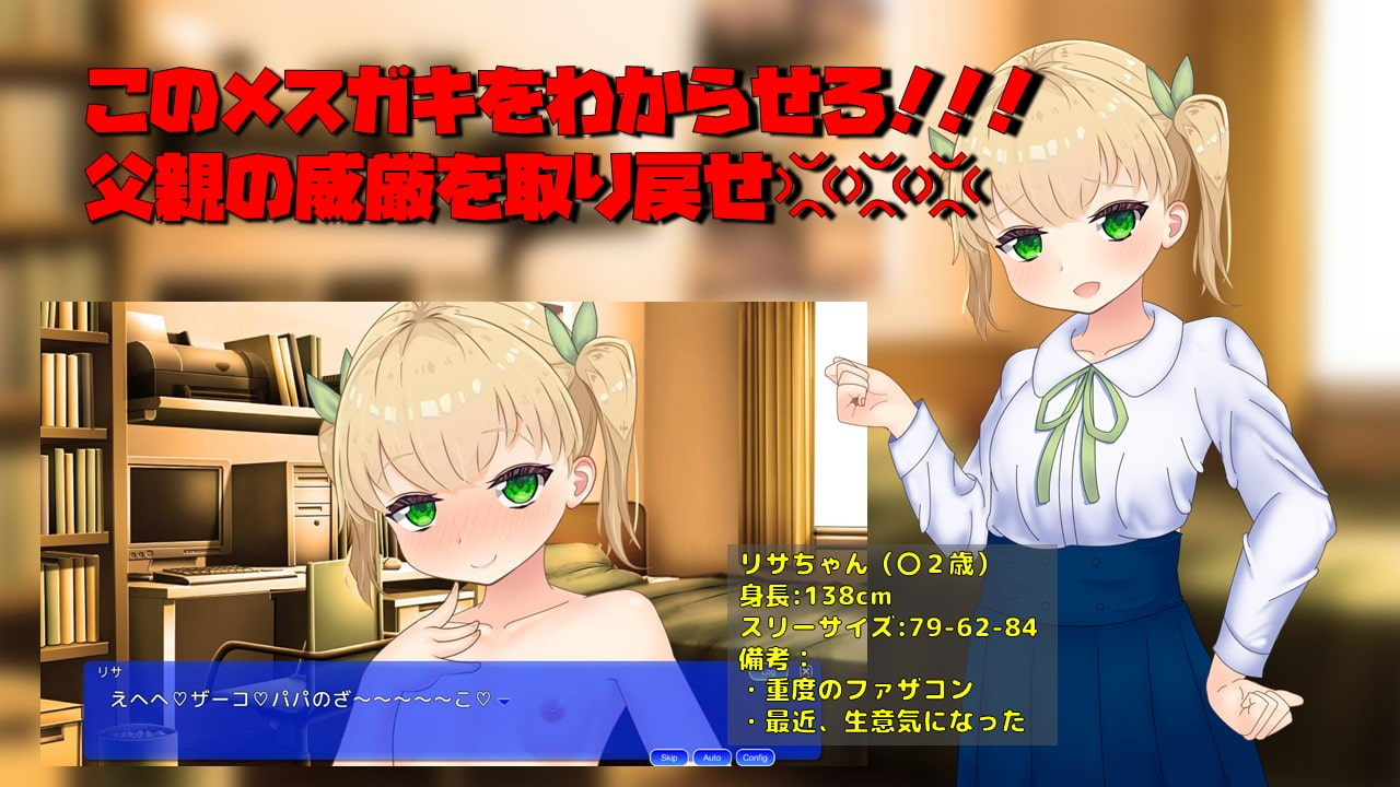 RJ318419 メスガキ愛娘vs剛強御父上棒 [20210430]