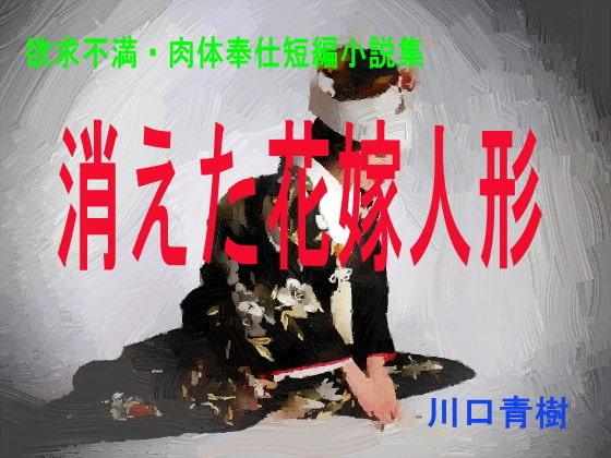 RJ318422 欲求不満・肉体奉仕短編小説集「消えた花嫁人形」 [20210222]