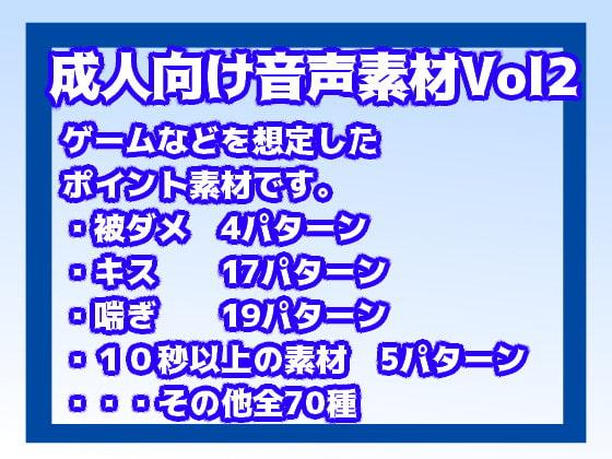 RJ318453 成人向け音声素材Vol2 [20210222]