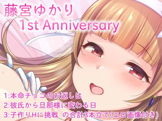 RJ318464 藤宮ゆかり『1st Anniversary』ボイス [20210301]