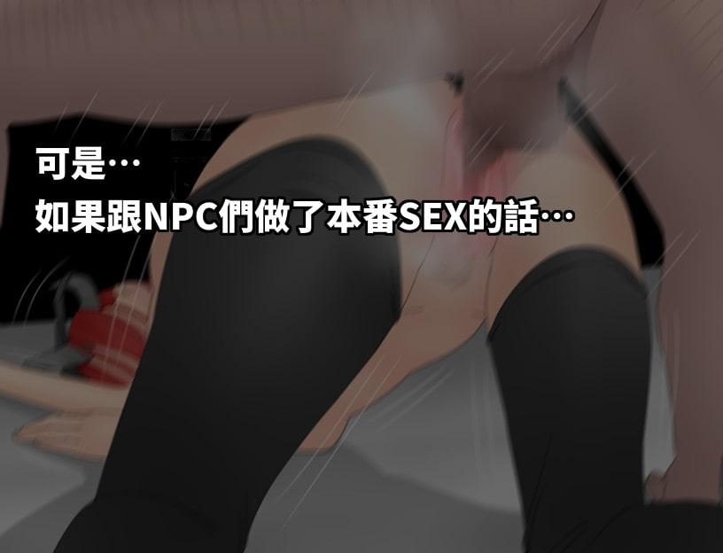 本番禁止的NPC姦世界