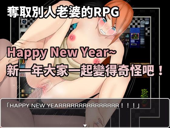 【新着同人ゲーム】Happy New Year~新一年大家一起變得奇怪吧!のトップ画像