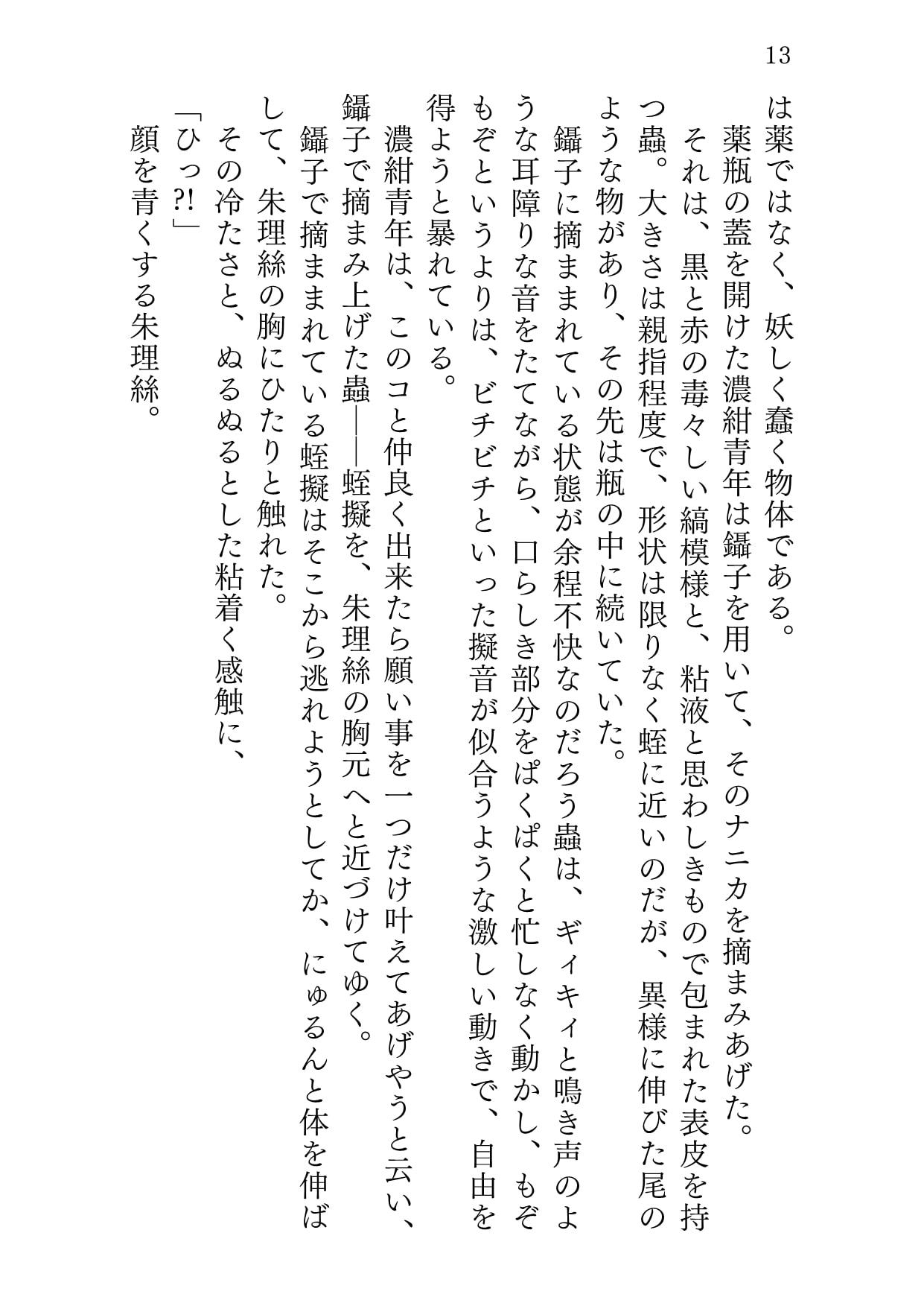 RJ318542 マナツニミルマヒルノユメ [20210504]