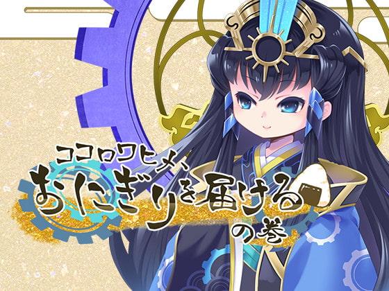 【新着同人ゲーム】ココロワヒメ、おにぎりを届けるの巻のアイキャッチ画像