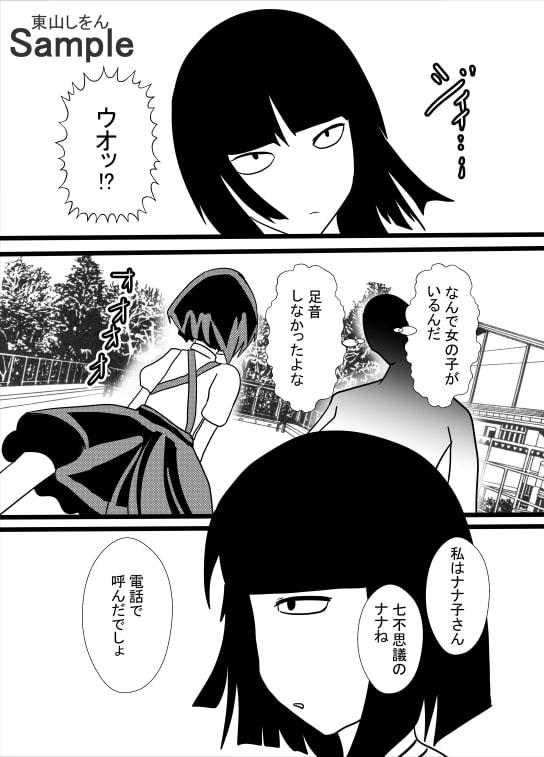 RJ318559 学校のエロイうわさ ナナ子さんがきた [20210227]