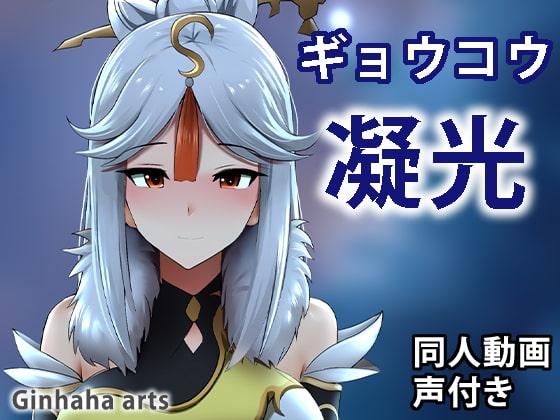 RJ318568 ギョウコウ – 同人動画 (ぎんハハ) [20210223]