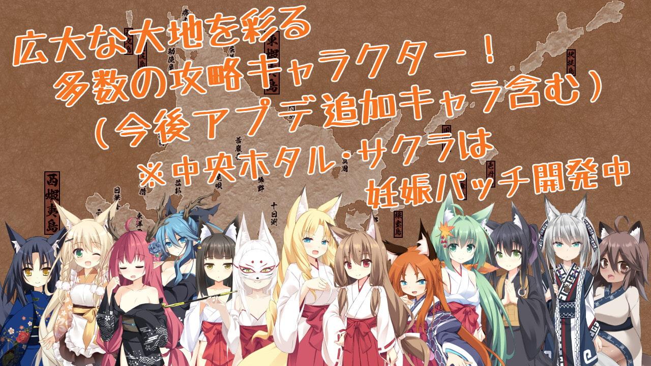 稲荷狐と交易路~ロリババア狐のために旅するオープンワールド交易~3