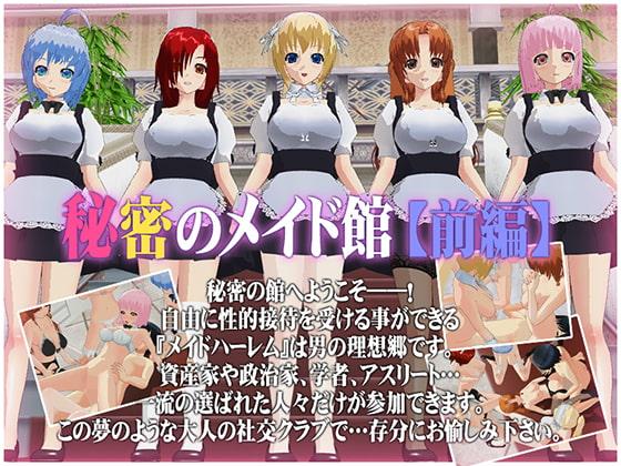 【新着同人ゲーム】秘密のメイド館【前編】のアイキャッチ画像