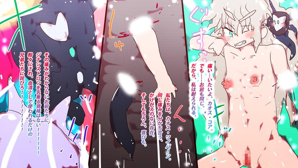 サイボーグ澄ちゃん~ジナシストロン戦記『vs.アナザードラグーン』『vs.アナザーワイバーン』~
