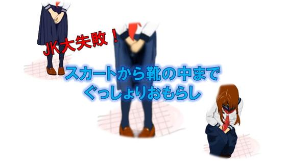 【新着同人ゲーム】JK大失敗!スカートから靴の中までぐっしょりおもらしのアイキャッチ画像