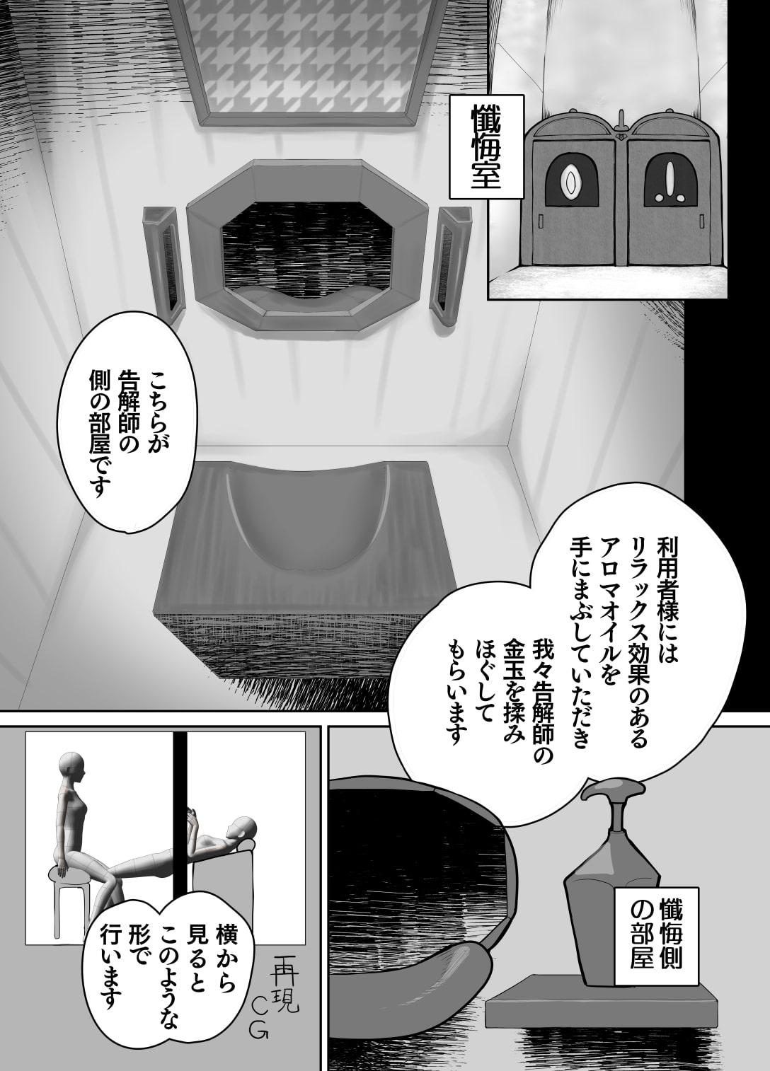 RJ318707 ふたなりシスターの玉揉みセラピー懺悔室 [20210227]
