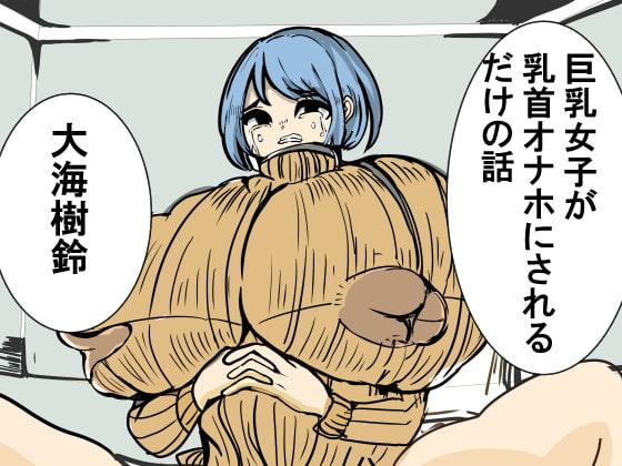 RJ318764 巨乳女子が乳首オナホにされるだけの話 [20210224]