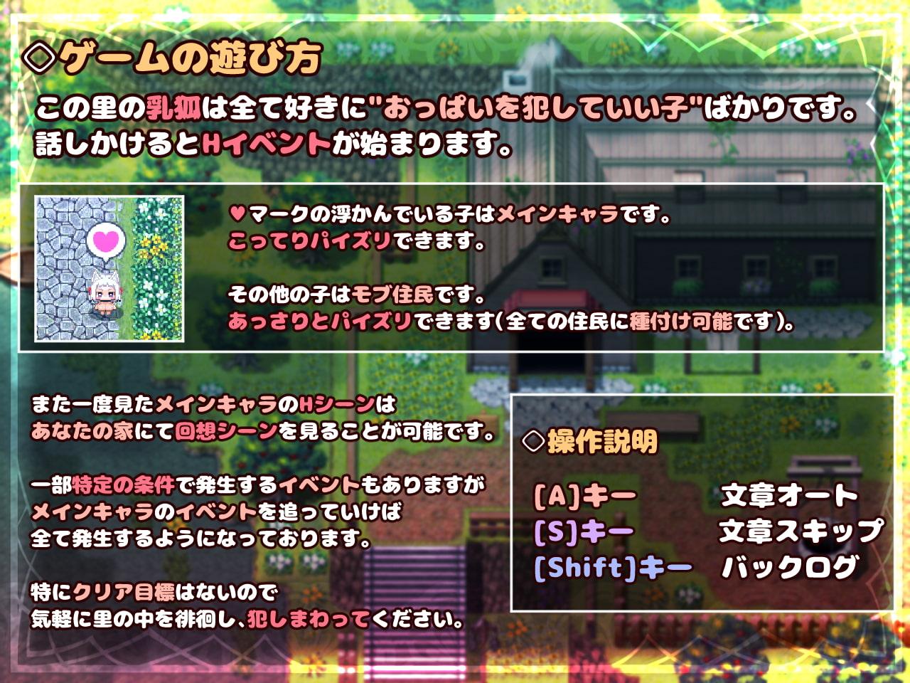 RJ318770 けもちち~ロリ爆乳種付交尾録~(ゲーム版) [20210307]