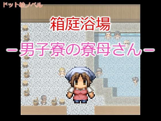 【新着同人ゲーム】箱庭浴場 -男子寮の寮母さん-のトップ画像
