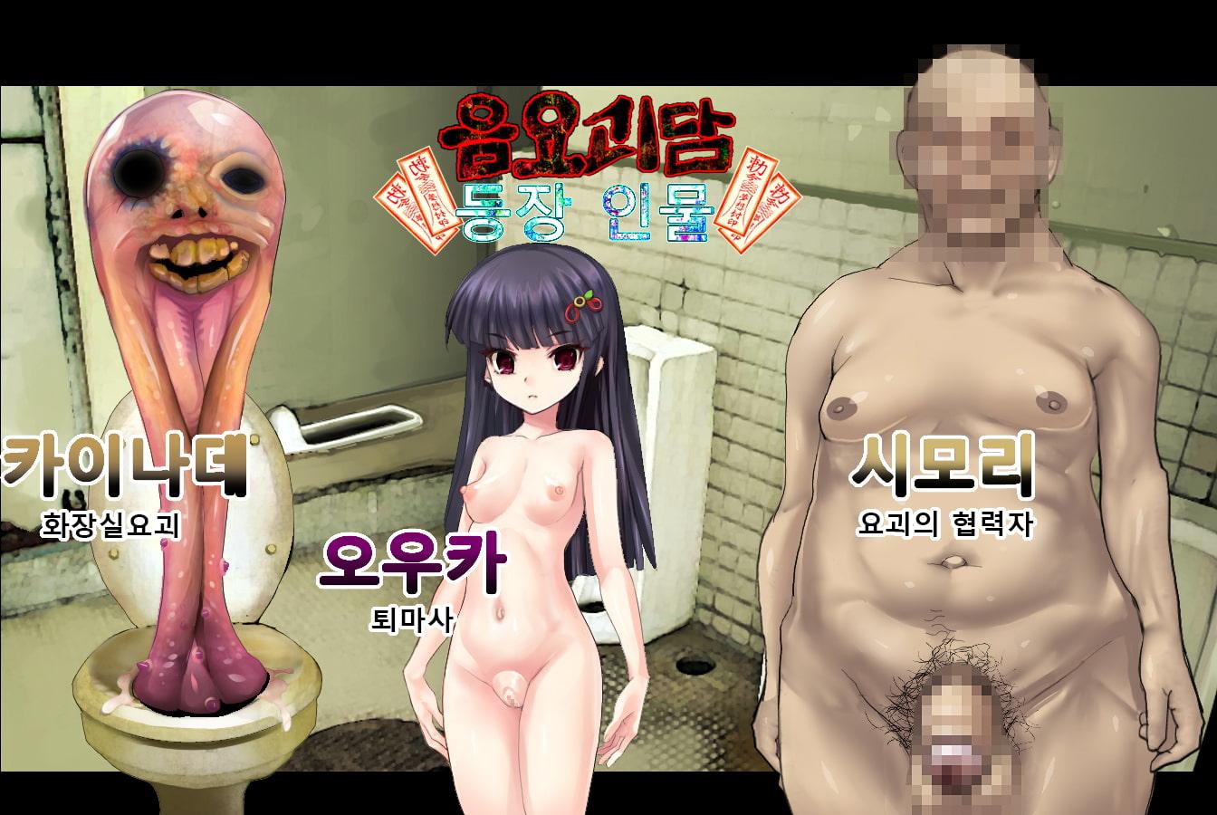 淫妖怪談 公衆便所退魔録[Korean Ver.]のサンプル画像