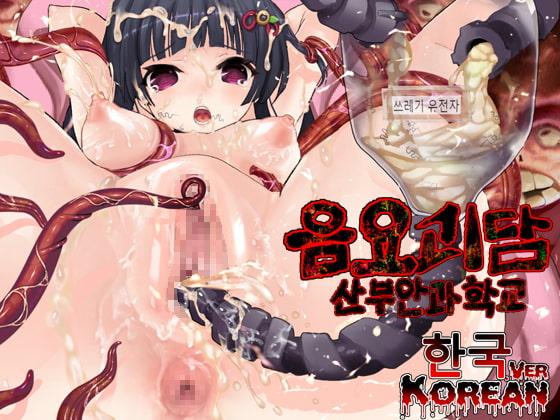 【新着同人誌】淫妖怪談 産科学院退魔録[Korean Ver.]のトップ画像