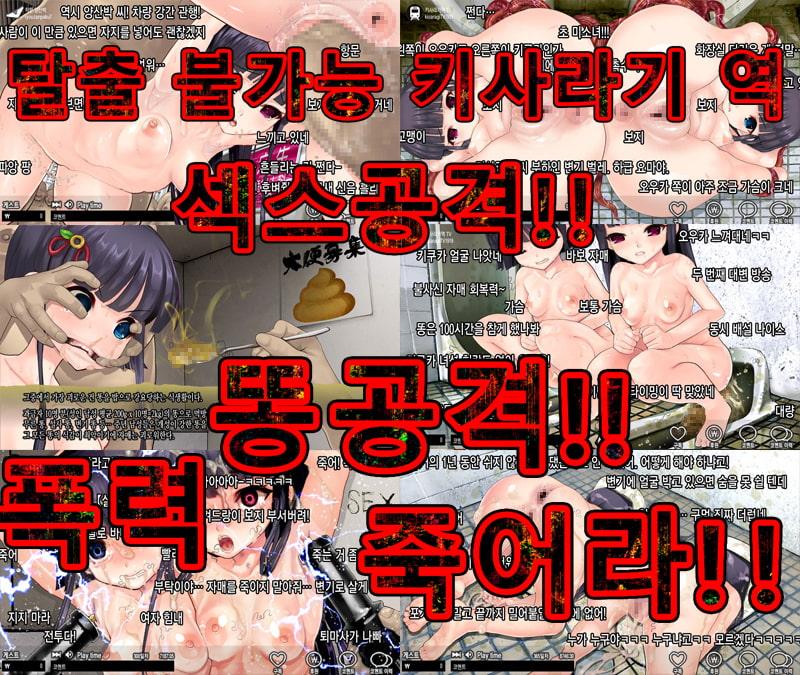 淫妖怪談 きさらぎ駅退魔録[Korean Ver.]のサンプル画像