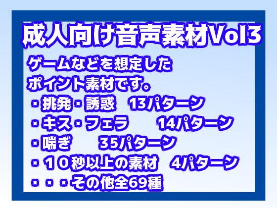 RJ318877 成人向け音声素材Vol3(サキュバス風) [20210225]