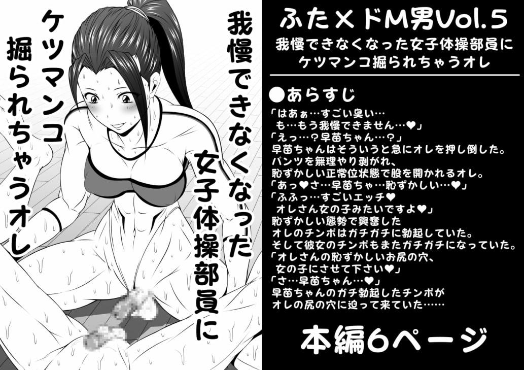 ふた×ドM男Vol.5【我慢できなくなった女子体操部員にケツマンコ掘られちゃうオレ】