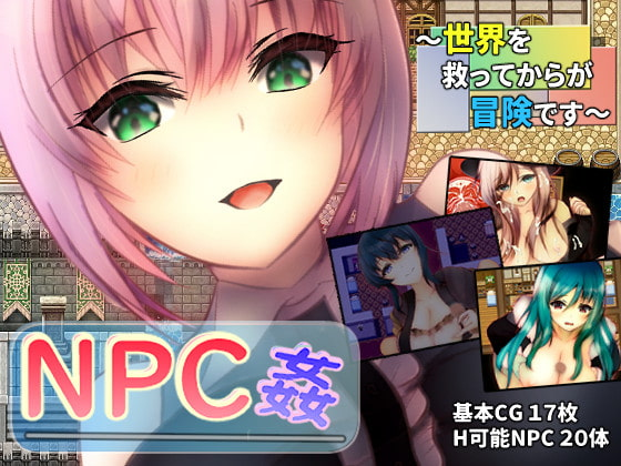 【新着同人ゲーム】NPC姦 ~世界を救ってからが冒険です~のアイキャッチ画像