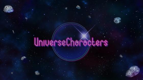 【新着同人ゲーム】UniverseCharactersのトップ画像