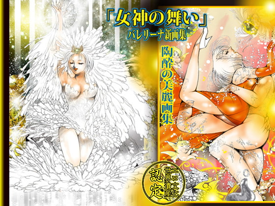 RJ319042 「女神の舞い」 バレリーナ新画集 [20210227]