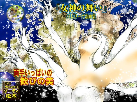 「女神の舞い」 バレリーナ新画集