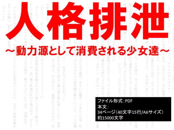 RJ319093 人格排泄~動力源として消費される少女たち~ [20210227]