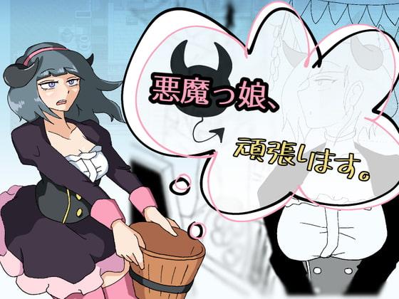 【新着同人ゲーム】悪魔っ娘、頑張ります。のトップ画像
