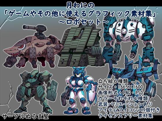 「月わにの・ゲームやその他に使えるグラフィック素材集」(ロボット)(商品番号:RJ319132)
