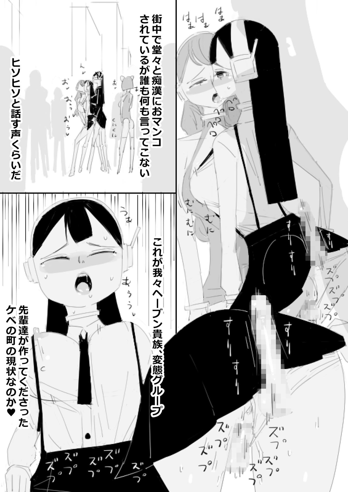 少女の体を操縦、町でおチンポ改造された女達とスケベするSFのサンプル画像